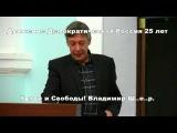 Михаил Ефремов, в Кремле зазвонил телефон, Демократическая Россия 25 лет, Москва, 20 октября 2015