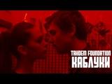 TAHDEM Foundation  Каблуки