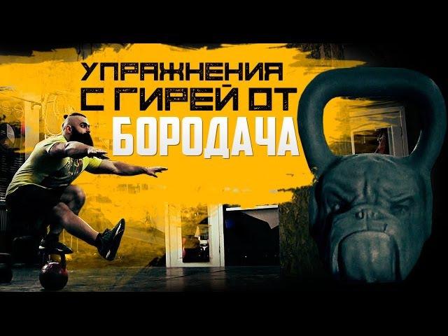 Упражнения с гирей от Бородача. Тренировка на все группы мышц