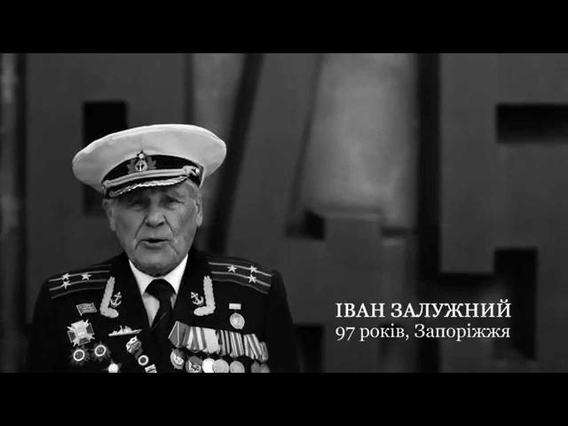 Вічна слава Героям Ветеран Іван Залужний втратив внука у війні на сході України