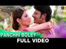 Panchhi Boley - Full Video Baahubali - The Beginning Prabhas Tamannaah