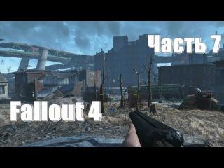 Fallout 4 - Ленксингтон. Помогаем поселенцам № 7 [PC, Ultra Settings, 1080p60]