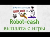 Robot cash выплата с игры, заработок на роботах