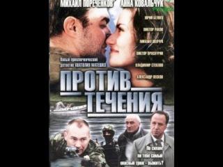 Сериал Против течения 3-4 серии Боевик, драма, криминал