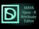Maya для начинающих 8 Attribute Editor