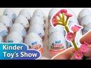 Киндер Сюрприз 2002 года, открываем 24 шоколадных яйца из Германии Surprise eggs Unboxing