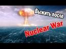 ВЫЖИТЬ ПОСЛЕ - Nuclear War ч 1