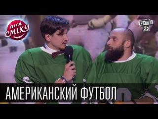 Американский футбол - Одесские Мансы и Антон Лирник | Лига смеха, видео приколы