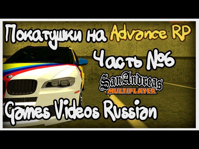 Покатушки на Advance RP (Часть 6) (GTA San Andreas Multiplayer) (FullHD)
