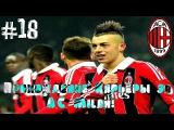 FIFA 15: [Прохождение Карьеры за A.C.MILAN] - #18 (ПОСЛЕДНЯЯ ИГРА СЕЗОНА)!