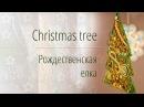 Елка из полимерной глины Christmas tree polymer clay