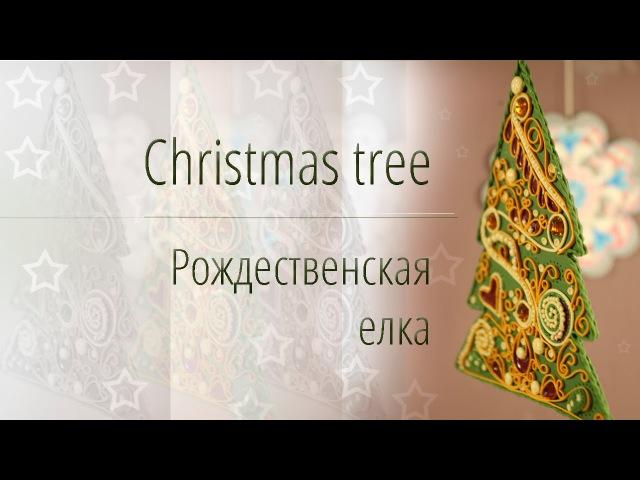 Елка из полимерной глины / Christmas tree polymer clay