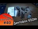 Диктофон 650Hr на 8ГБ Посылка из Китая 40 Gravador