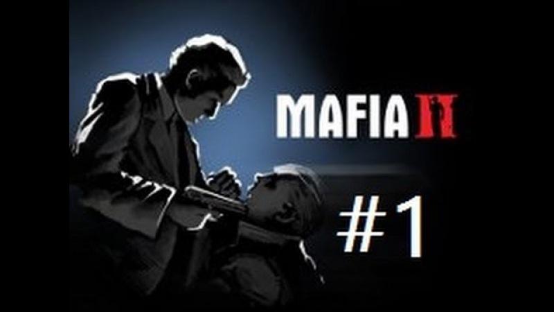 Прохождение игры Mafia 2 1 Начало мафиозной жизни!