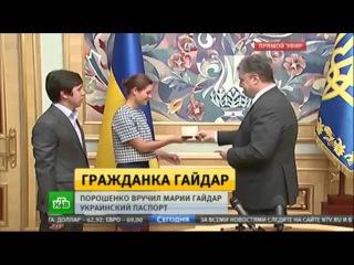 Порошенко лично вручил паспорт Гайдар и попросил «обеспечить успех» Украины 1