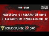 Orc [WG] рассказывает о ГК и АП VI (12 янв 2016)