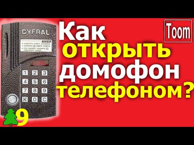 Как открыть домофон Cyfral мобильным телефоном? Мифы и реальность. Happiness Toom
