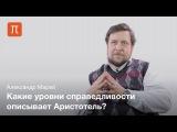 Политическая философия Аристотеля - Александр Марей