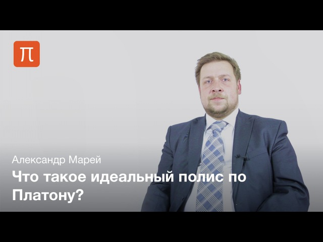Политическая философия Платона - Александр Марей
