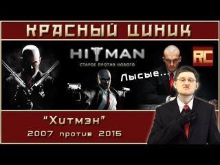 «Хитмэн» - 2007 vs. 2015. Обзор «Красного Циника»
