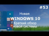 Как бесплатно Windows 10 установить? Краткий обзор новой системы