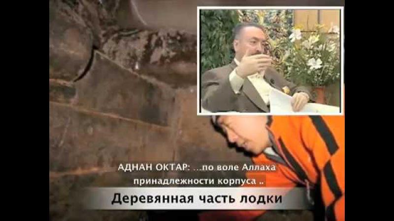 Найден Ковчег Пророка Нуха ((а.с) Ноев Ковчег)