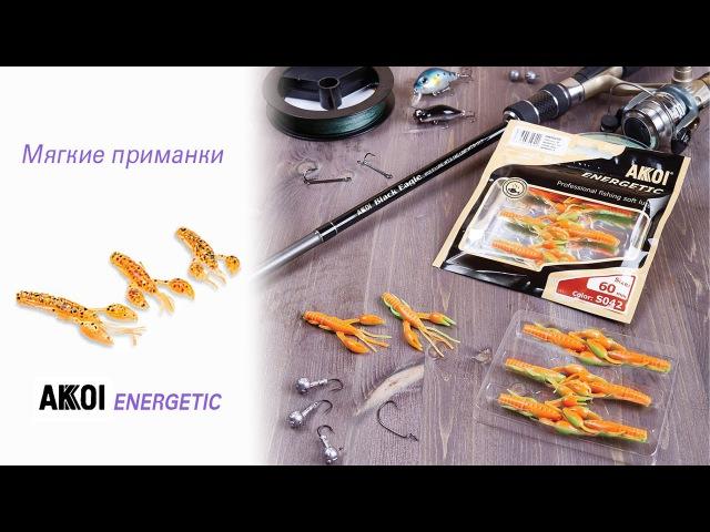 Съедобная резина Akkoi Energetic с всплывающими клешнями