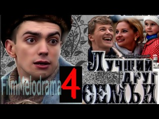 Лучший друг семьи 4 серия (2011)