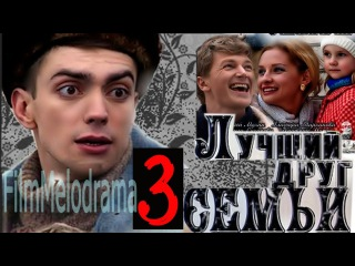 Лучший друг семьи 3 серия (2011)