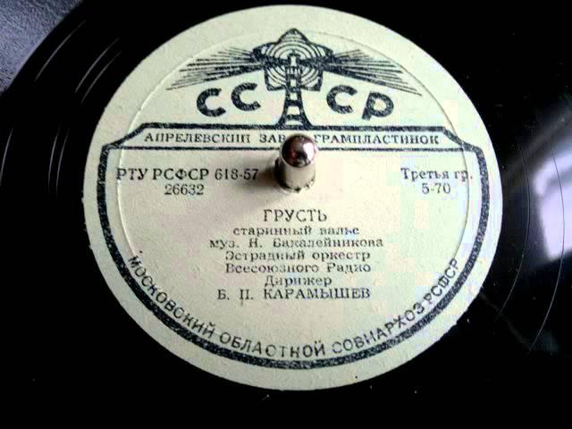 Николай Бакалейников Грусть старинный вальс 1957