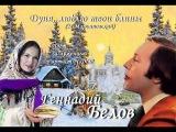 Геннадий Белов - Дуня, люблю твои блины