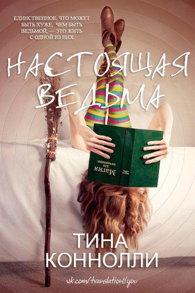 Тина Коннолли «Настоящая ведьма»