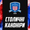 Арсенал-Київ | Arsenal-Kyiv.com
