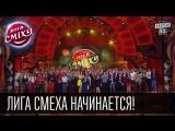 Лига Смеха - Лига Смеха начинается! Гимн фестиваля в исполнении жюри и команд | 28.02.2015