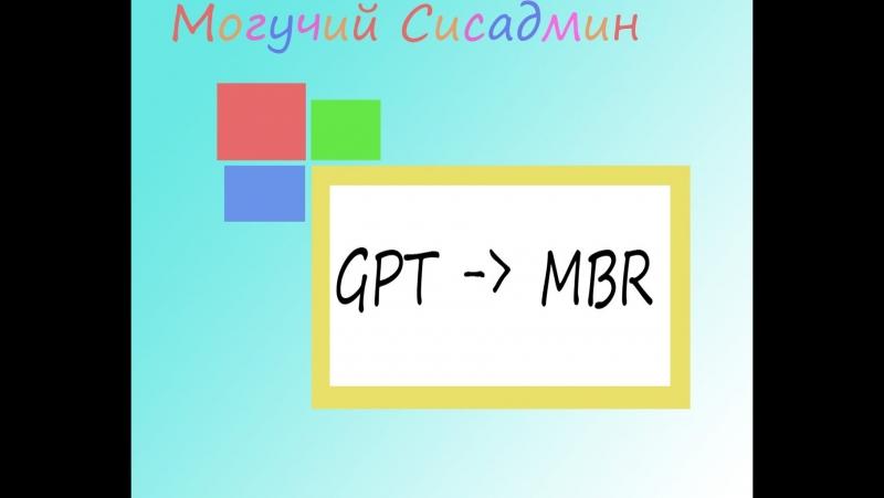 Как преобразовать GPT в MBR