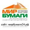 МИР БУМАГИ - Красноярск