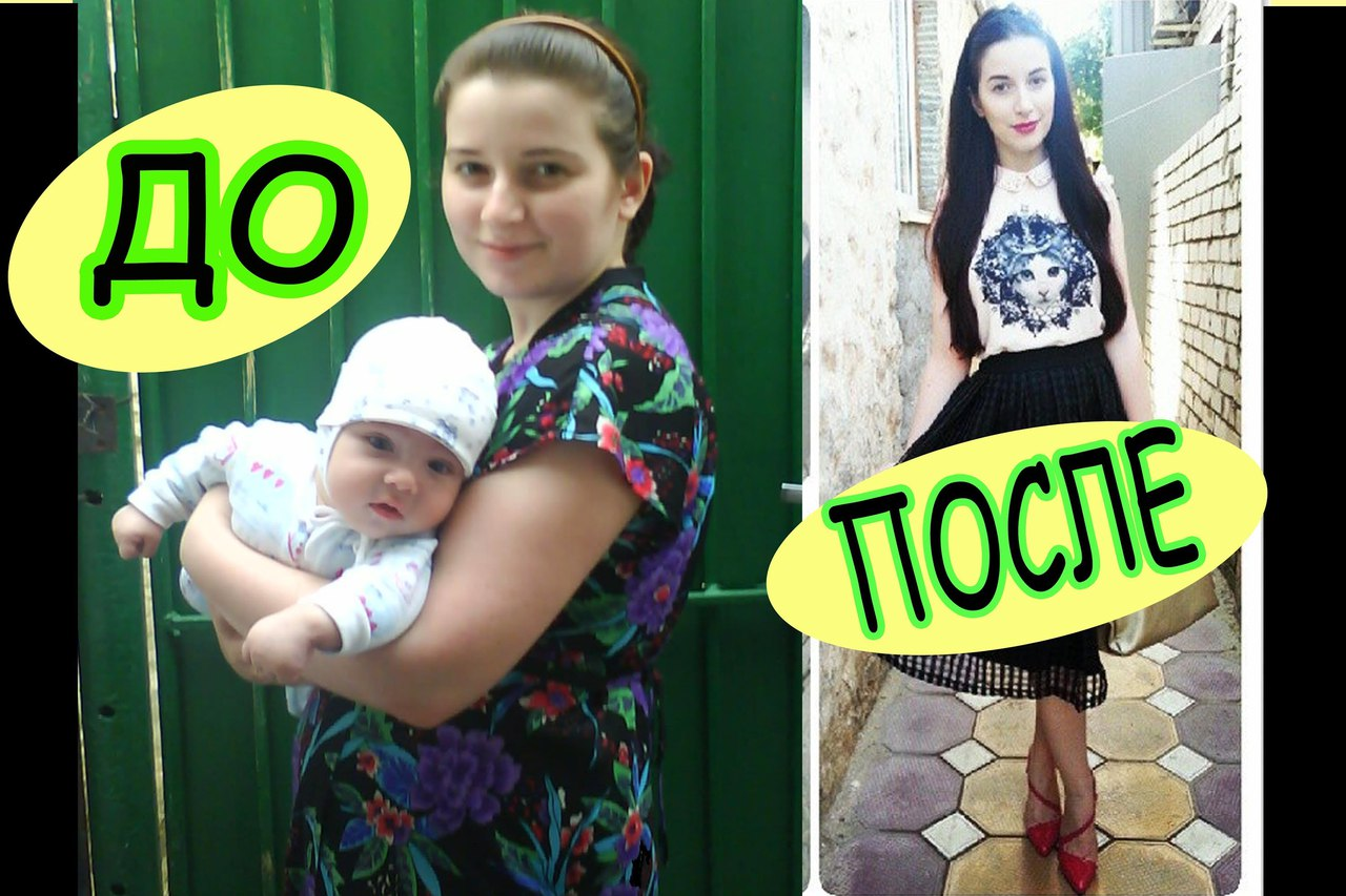 фигура после родов, похудеть фото до и после, как похудеть после рождения малыша,