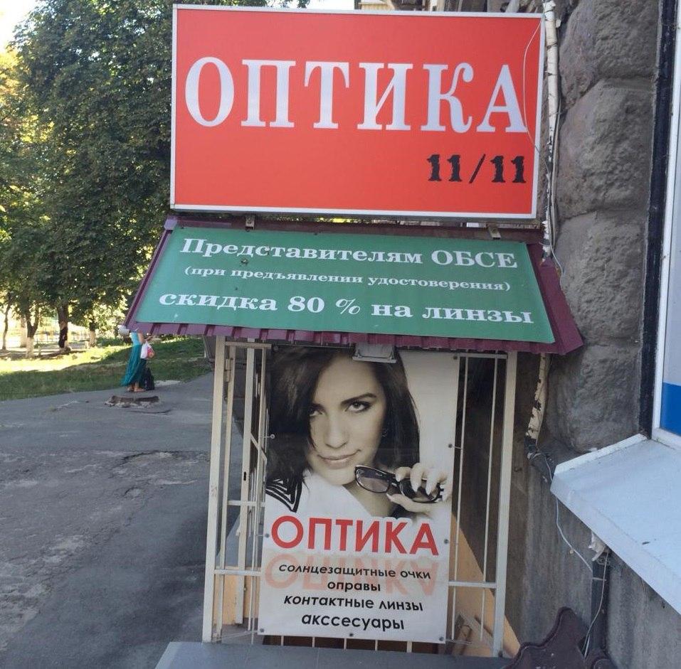 Донецкие оптики настолько суровы