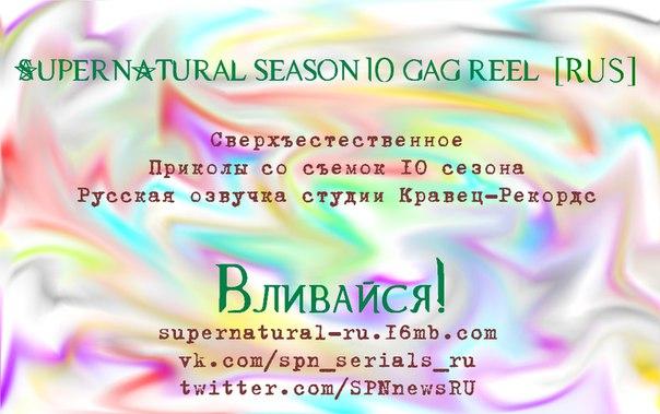 Сверхъестественное - Приколы со съемок 10 сезона (Русская озвучка)