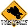 МОТОГОНКИ.РУ: новости мотоспорта и индустрии