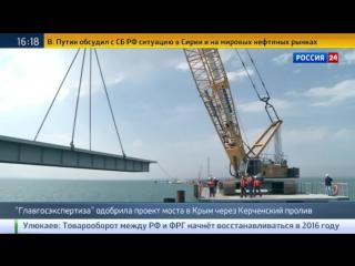 Керченский мост: эксперты одобрили строительство самого сложного сооружения в России
