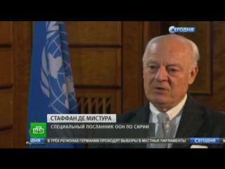 Делегация Дамаска и представители сирийской оппозиции прибыли на переговоры в Женеву