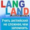 Курсы английского языка в Харькове LANGLAND