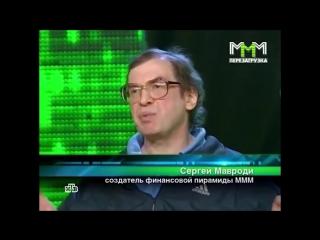 NM - Сергей Мавроди (МММ)