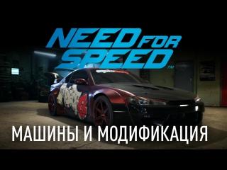 Need For Speed - Инновации игрового процесса - Машины и модификация