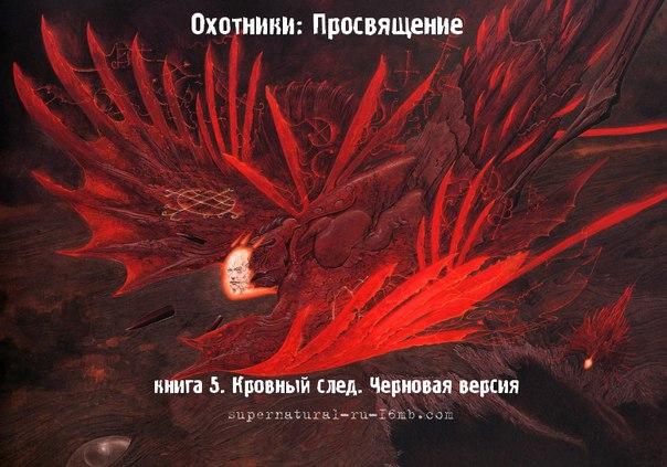 Охотники Просвящение: 5 Книга - Кровный След