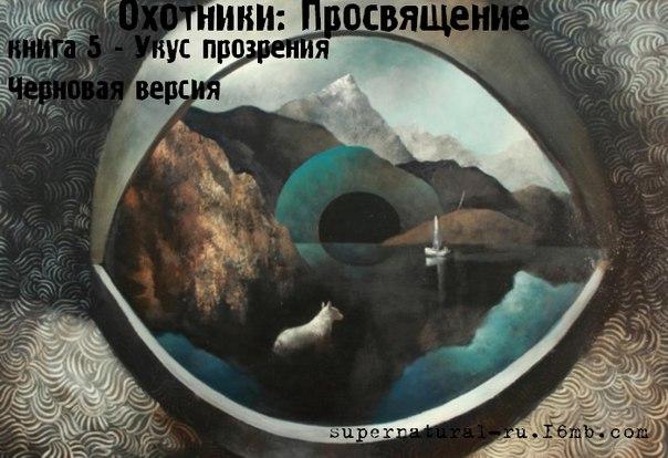 Охотники Просвящение: 6 Книга - Укус прозрения