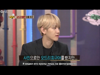 [РУС.САБ] 150929 EXO Baekhyun MBC The Competent (The Gifted) Chuseok Special