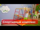 Детский СПОРТИВНЫЙ КОМПЛЕКС Ранний Старт.Обзор