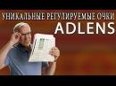 Купить очки Adlens с регулируемыми диоптриями